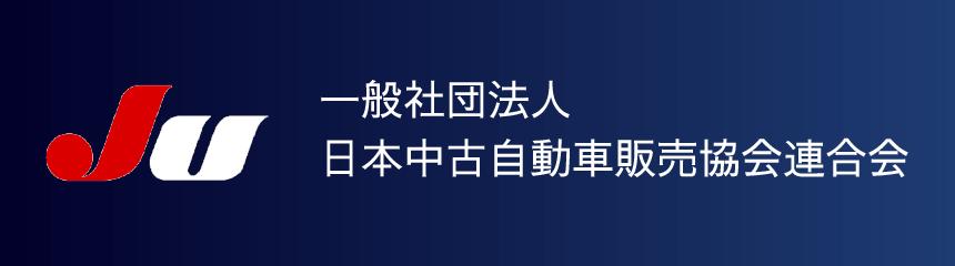 一般社団法人日本中古自動車販売協会連合会