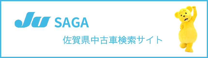 佐賀県中古車検索サイト