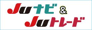 JUナビ&JUトレード